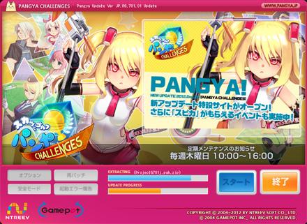 pangya_0072d.jpg